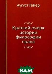 Купить Краткий очерк истории философии права, Книга по Требованию, Аугуст Гейер, 978-5-8850-5386-0