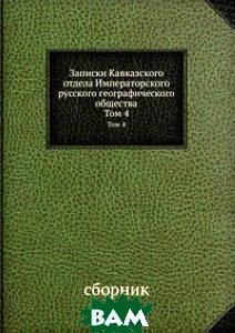 Записки Кавказского отдела Императорского русского географического общества