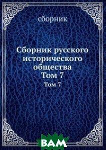 Купить Сборник русского исторического общества, Книга по Требованию, 978-5-8850-5217-7