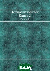 Купить Осмнадцатый век, Книга по Требованию, 978-5-8850-5182-8
