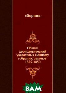 Купить Общий хронологический указатель к Полному собранию законов: 1825-1850, Книга по Требованию, 978-5-8850-5141-5