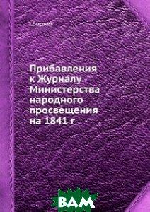 Купить Прибавления к Журналу Министерства народного просвещения на 1841 г, Книга по Требованию, 978-5-8850-5087-6