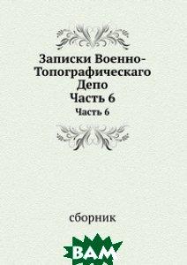 Купить Записки Военно-Топографическаго Депо, Книга по Требованию, 978-5-8850-5026-5