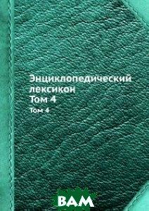 Энциклопедический лексикон