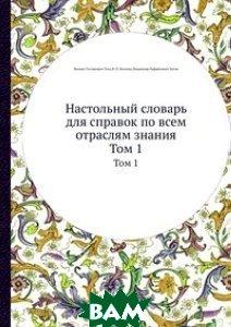 Настольный словарь для справок по всем отраслям знания