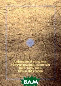 Купить Алфавитный указатель к Отечественным запискам 1839, 1840, 1841, 1842 и 1843 годов, Книга по Требованию, 978-5-8850-5008-1