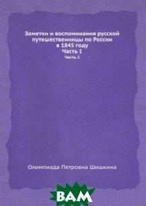 Заметки и воспоминания русской путешественницы по России в 1845 году