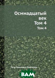 Купить Осмнадцатый век, Книга по Требованию, Петр Иванович Бартенев, 978-5-8850-4714-2