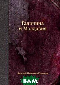 Купить Галичина и Молдавия, Книга по Требованию, Василий Иванович Кельсиев, 978-5-8850-4669-5
