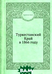 Купить Туркестанский Край в 1866 году, Книга по Требованию, Петр Иванович Пашино, 978-5-8850-4634-3