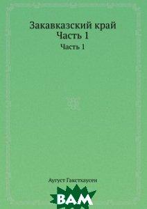 Купить Закавказский край, Книга по Требованию, Аугуст Гакстхаусен, 978-5-8850-4631-2