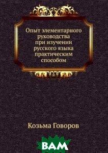 Купить Опыт элементарного руководства при изучении русского языка практическим способом, Книга по Требованию, Козьма Говоров, 978-5-8850-4561-2