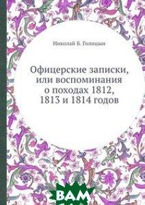 Офицерские записки, или воспоминания о походах 1812, 1813 и 1814 годов