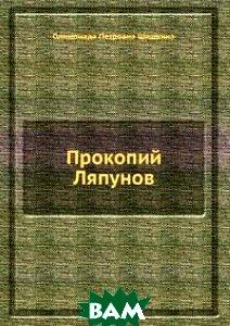 Купить Прокопий Ляпунов, Книга по Требованию, Олимпиада Петровна Шишкина, 978-5-8850-4510-0