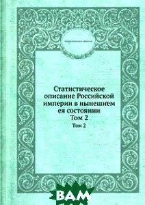 Статистическое описание Российской империи в нынешнем ея состоянии
