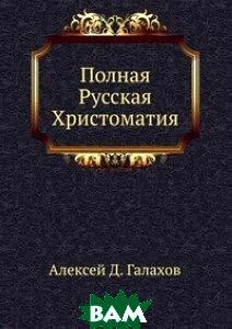 Полная Русская Христоматия