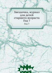 Купить Звездочка, журнал для детей старшего возраста, Книга по Требованию, 978-5-8850-3564-4