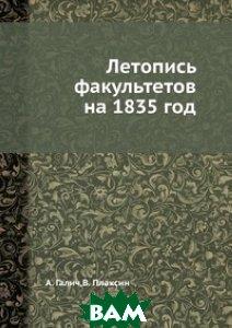 Летопись факультетов на 1835 год