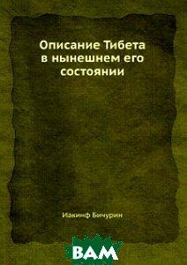 Купить Описание Тибета в нынешнем его состоянии, Книга по Требованию, Иакинф Бичурин, 978-5-8850-3507-1