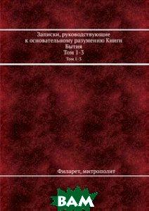 Записки, руководствующие к основательному разумению Книги Бытия
