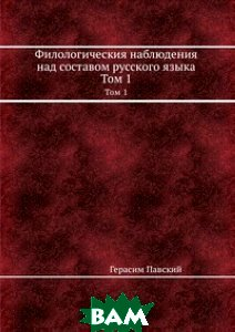 Филологическия наблюдения над составом русского языка