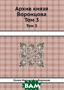 Купить Архив князя Воронцова, Книга по Требованию, Семен Михаилович Воронцов, 978-5-8850-3414-2