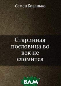 Купить Старинная пословица во век не сломится, Книга по Требованию, Семен Кованько, 978-5-8850-3197-4