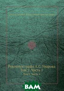 Купить Рукописи графа А.С. Уварова, Книга по Требованию, Алексей Сергеевич Уваров, 978-5-8850-3172-1