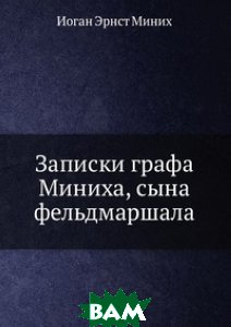 Купить Записки графа Миниха, сына фельдмаршала, Книга по Требованию, Иоган Эрнст Миних, 978-5-8850-3169-1