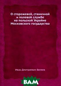 О сторожевой, станичной и полевой службе на польской Украйне Московского государства