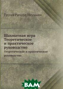 Купить Шахматная игра, Книга по Требованию, Густав Ричард Неуманн, 978-5-8850-3064-9