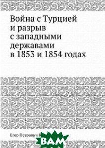 Купить Война с Турцией и разрыв с западными державами в 1853 и 1854 годах, Книга по Требованию, Егор Петрович Ковалевский, 978-5-8850-3050-2