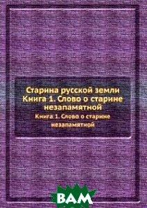 Купить Старина русской земли, Книга по Требованию, 978-5-8850-3010-6