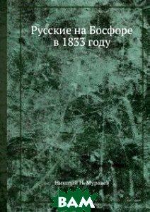 Русские на Босфоре в 1833 году