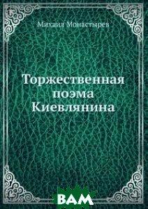 Торжественная поэма Киевлянина
