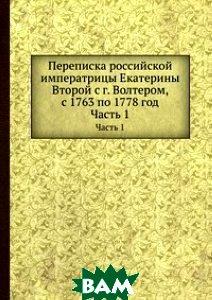 Переписка российской императрицы Екатерины Второй с г. Волтером, с 1763 по 1778 год