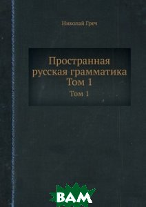 Пространная русская грамматика