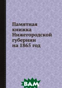 Памятная книжка Нижегородской губернии на 1865 год