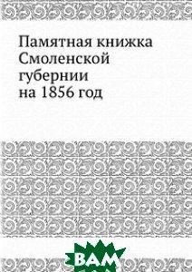 Памятная книжка Смоленской губернии на 1856 год