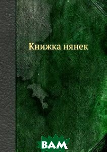 Книжка нянек