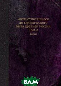 Акты относящиеся до юридического быта древней России