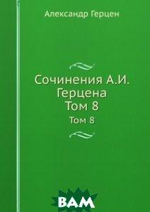 Сочинения А.И. Герцена