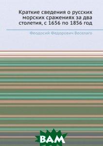 Краткие сведения о русских морских сражениях за два столетия, с 1656 по 1856 год