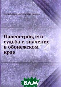 Палеостров, его судьба и значение в обонежском крае