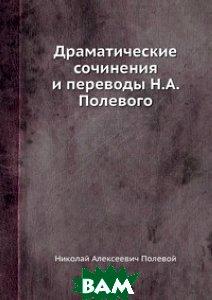 Драматические сочинения и переводы Н. А. Полевого. Часть 3