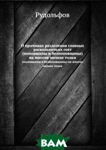 Купить О причинах разделения главных раскольничьих сект, ЁЁ Медиа, Рудольфов, 978-5-458-48514-2