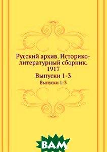 Купить Русский архив. Историко-литературный сборник. 1917, ЁЁ Медиа, 978-5-458-48418-3
