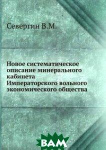 Купить Новое систематическое описание минерального кабинета Императорского вольного экономического общества, ЁЁ Медиа, Севергин В.М., 978-5-458-48385-8