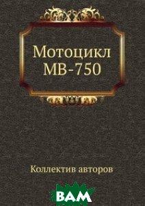 Купить Мотоцикл МВ-750, ЁЁ Медиа, 978-5-458-47855-7