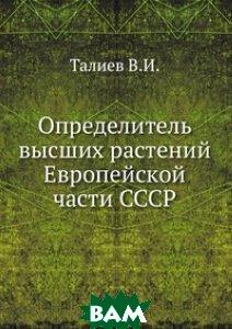 Купить Определитель высших растений Европейской части СССР, ЁЁ Медиа, Талиев В.И., 978-5-458-47721-5